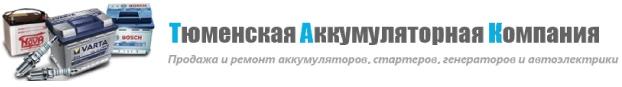 Тюменская аккумуляторная компания